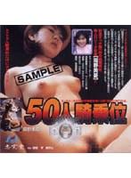 「50人騎乗位」のパッケージ画像