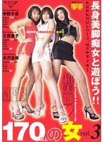 「170以上の女 VOL.3 中野千夏 立花里子 大沢志保」のパッケージ画像