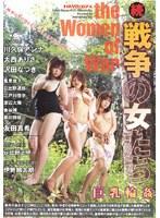 「続 戦争の女たち 巨乳輪姦」のパッケージ画像