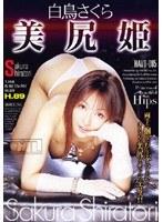 「白鳥さくら 美尻姫」のパッケージ画像