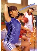 スポーツ少女 〜バスケ部編〜