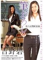 「筆おろし 美人女教師36歳 吉野碧」のパッケージ画像