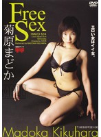 「菊原まどか フリーセックス」のパッケージ画像