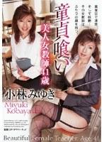 「童貞喰い 美人女教師41歳 小林みゆき」のパッケージ画像