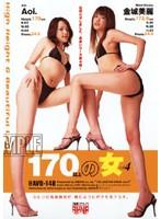 「170以上の女 VOL.4」のパッケージ画像