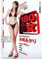 「180以上の女 水嶋あかり」のパッケージ画像