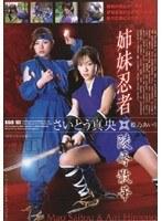 「姉妹忍者★陵辱散華 さいとう真央」のパッケージ画像