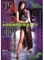 女国際捜査官陵辱レイプ 〜汚されたチャイナドレス〜 乃亜