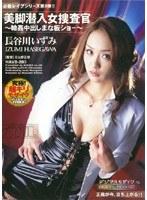 「美脚潜入女捜査官 ~輪姦中出しまな板ショー~ 長谷川いずみ」のパッケージ画像