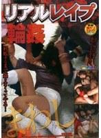 「リアルレイプ 輪姦・まわし」のパッケージ画像