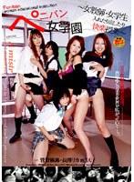 「ペニバン女学園 ~女教師・女学生 入れたり出したり快楽授業~」のパッケージ画像
