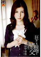 「狂おしき接吻と情交 新妻と義父 田中亜弥」のパッケージ画像