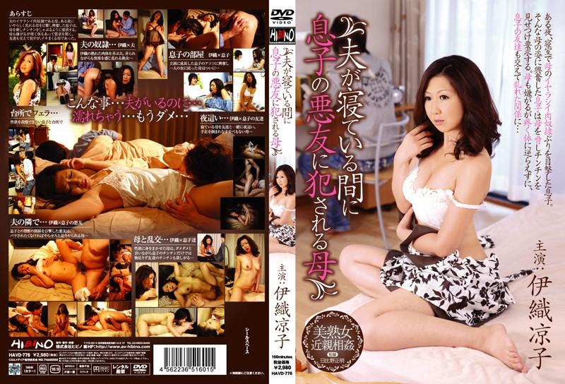 1havd776pl HAVD 776 Ryoko Iori   Raped Mom's Friend While Her Husband Sleep