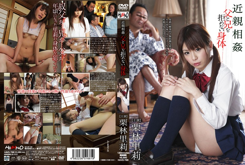 1havd786pl HAVD 786 Riri Kuribayashi   Incest Father And Older Brother Of Pure School Girl