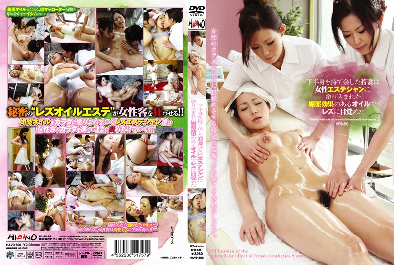 1havd800pl HAVD 800 Yuna Ozawa   Young Wife Covered With An Oil That Acted As An Aphrodisiac By Female Estheticians