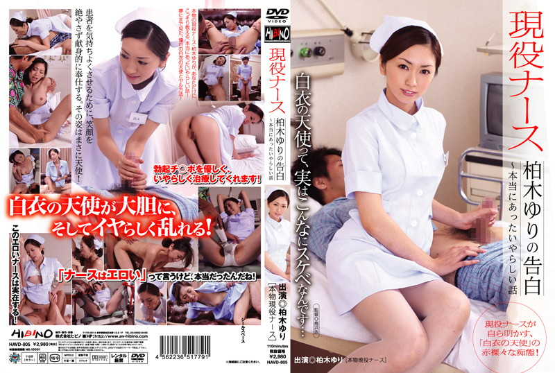 1havd805pl HAVD 805 Yuri Kashiwagi   Real Nurse Yuri Kashiwagi's Confession   A Story of Indecency That Actually Happened