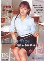 「新任女教師陵辱 生け贄 高瀬りな」のパッケージ画像