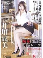 「陵辱女教師調教レイプ 井川成美」のパッケージ画像