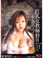 「巨乳女教師狩り 松坂みるく」のパッケージ画像
