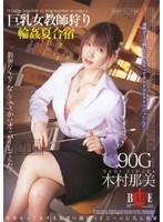 「巨乳女教師狩り 輪姦夏合宿 木村那美」のパッケージ画像