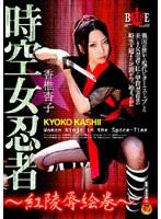 「時空女忍者 ~紅陵辱絵巻~ 香椎杏子」のパッケージ画像
