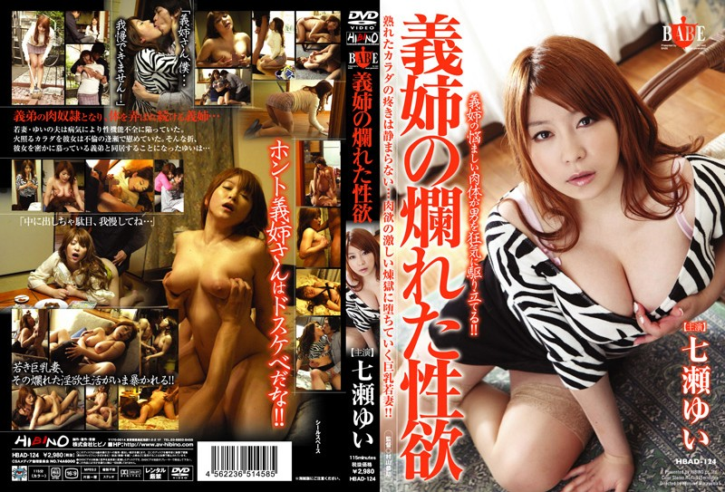 1hbad124pl HBAD 124 Yui Nanase   Sister in Law's Inflamed Sexual Passion