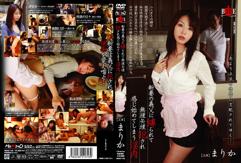 1hbad139pl HBAD 139 Marika   Incest Rape Young Wife By Step Father