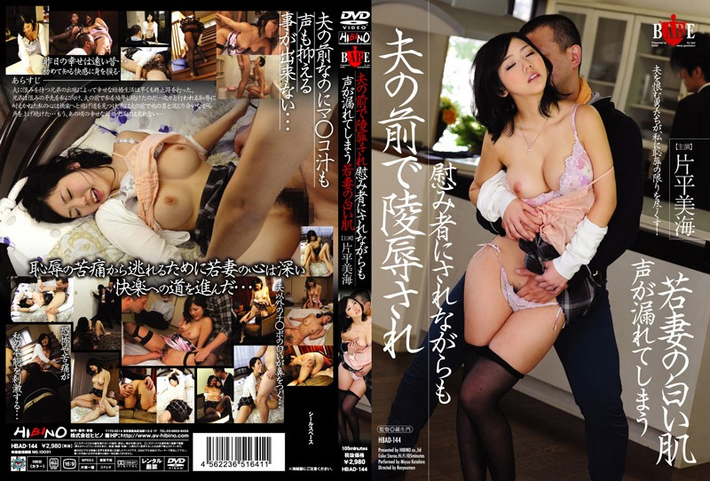 1hbad144pl HBAD 144 Myu Katahira   Violated in Front of the Husband, Even While She's Treated As a Plaything the Young Wife's Voice Shows the Fairness of Her Skin
