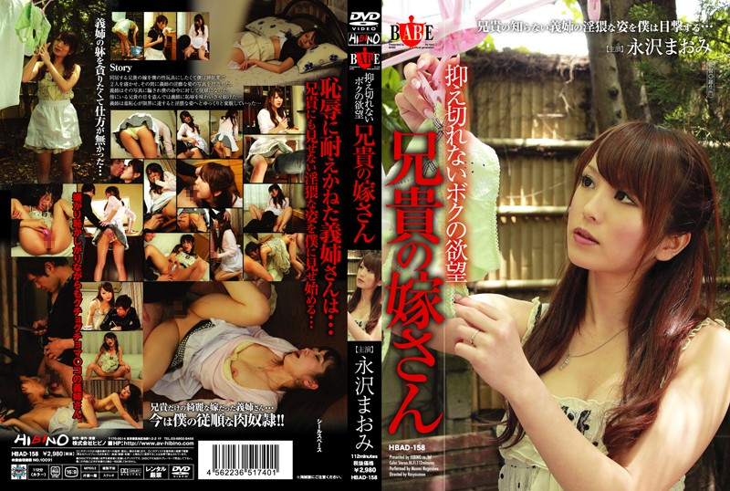 1hbad158pl HBAD 158 Maomi Nagasawa   My Lust That I Cannot Suppress   My Older Brother's Wife