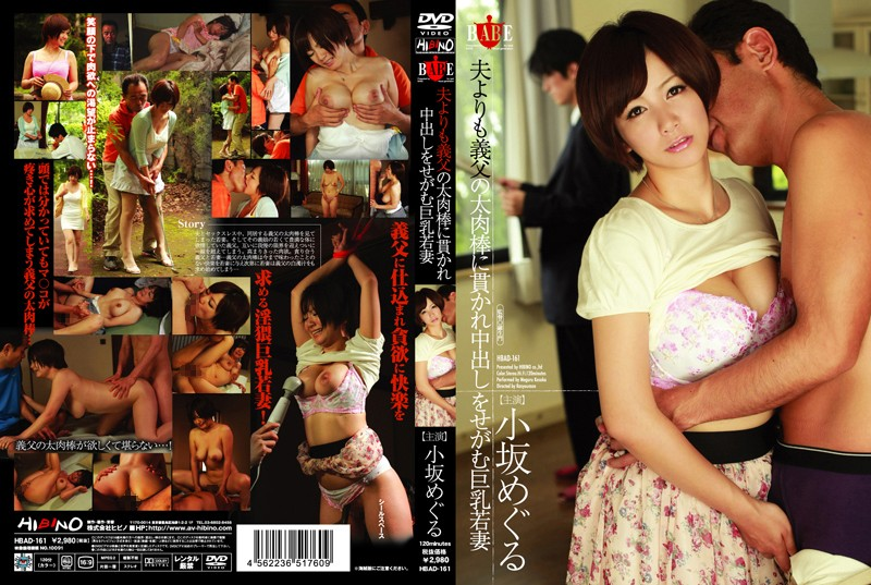 1hbad161pl HBAD 161 Meguru Kosaka   Big Breasted Young Wife Presses Her Father in Law Instead of Her Husband