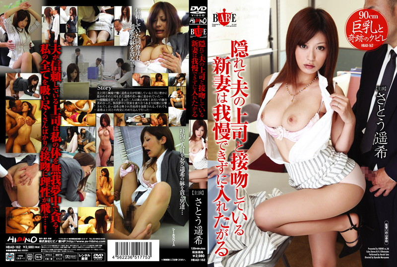 1hbad162pl HBAD 162 Haruki Sato   Young Wife Took Her Husband's Boss to a Private Area