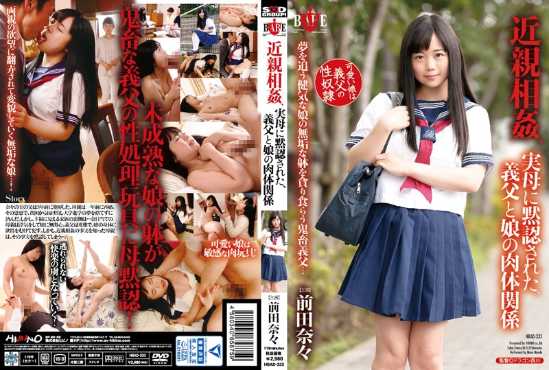 HBAD-333 The Sexual Relations Of A Daughter And Her Stepfather