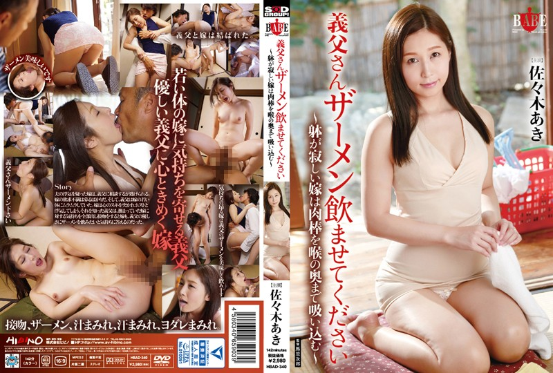 HBAD-340 Dear Father-In-Law, Please Let Me Drink Your Cum