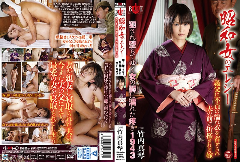 HBAD-353 A Showa Woman Accused Of A False Crime By Her Father-In-Law