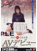 「4月1日祝高校卒業AVデビュー」のパッケージ画像