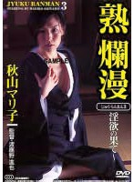 「熟爛漫 淫欲の果て 秋山マリ子」のパッケージ画像