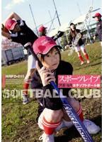 「スポーツレイプ 女子ソフトボール部」のパッケージ画像
