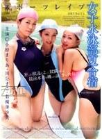 スポーツレイプ 女子水泳部夏合宿