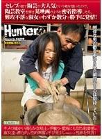 セレブの間で陶芸が大人気という噂を聞いたので、陶芸教室を開き某映画のように密着指導したら、難攻不落な淑女がわずか数分で勝手に発情!(Hunter)【hunt-306】