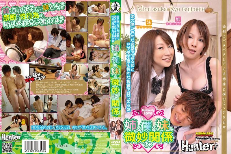 1hunt353pl HUNT 353 Mimi Asuka, Ryo Tsujimoto   Incest Brother Love