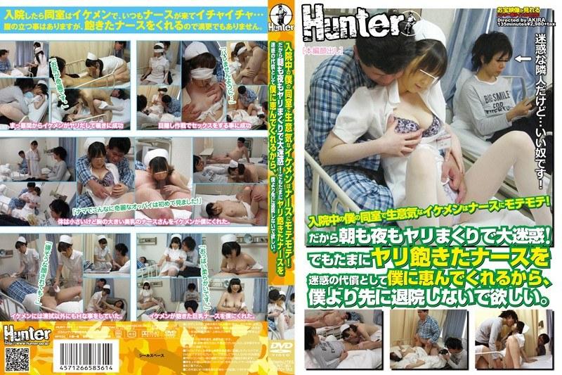 1hunt361pl HUNT 361 Lucky's Buddy Handsome Room in Hospital