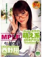 「スレスレモザイク 萌え系 メガネアイドル 西野翔」のパッケージ画像
