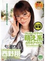 スレスレモザイク 萌え系 メガネアイドル 西野翔