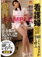 「感じるレイプ?! 看護婦 立花里子」のパッケージ画像