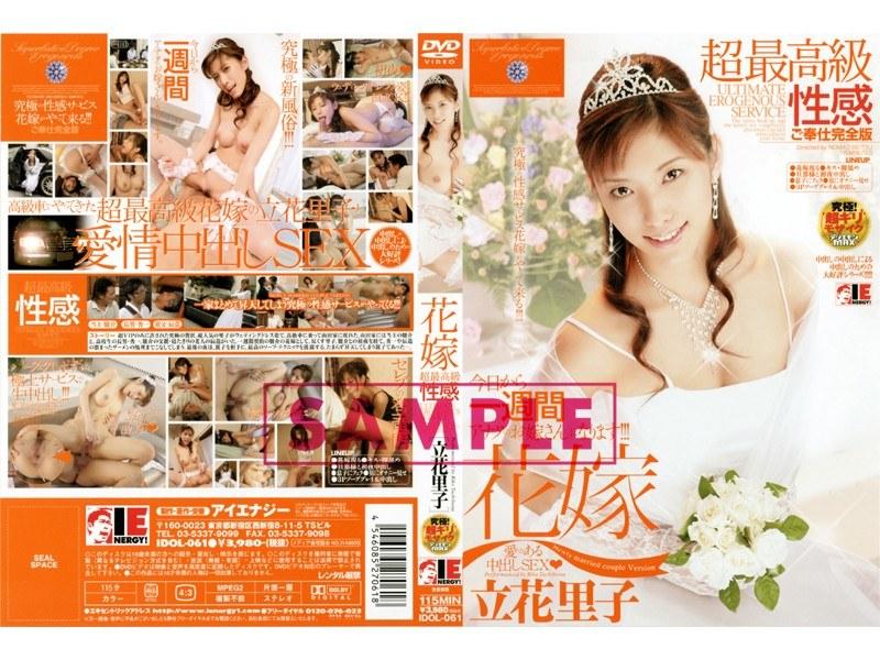 http://pics.dmm.co.jp/mono/movie/1idol061/1idol061pl.jpg