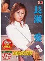 「新任教師デラックス」のパッケージ画像