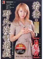 「若妻野外強制遊戯 泉星香」のパッケージ画像