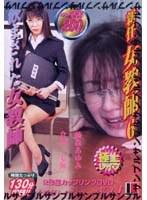 「女教師レイプシリーズ VOL.1」のパッケージ画像
