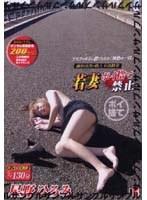 「強制露出 路上不法投棄 若妻ポイ捨て禁止」のパッケージ画像
