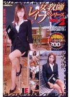 「女教師レイプシリーズ VOL.2」のパッケージ画像